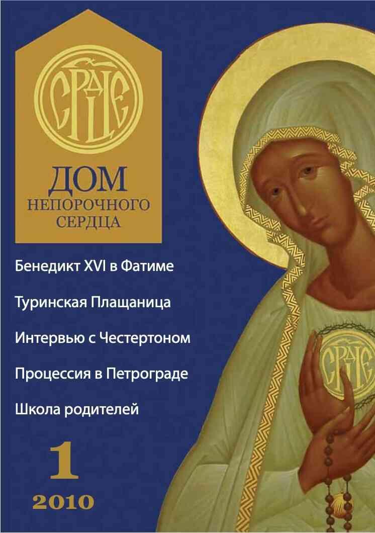 Журнал «Дом Непорочного Сердца» № 1 (1) 2010 год