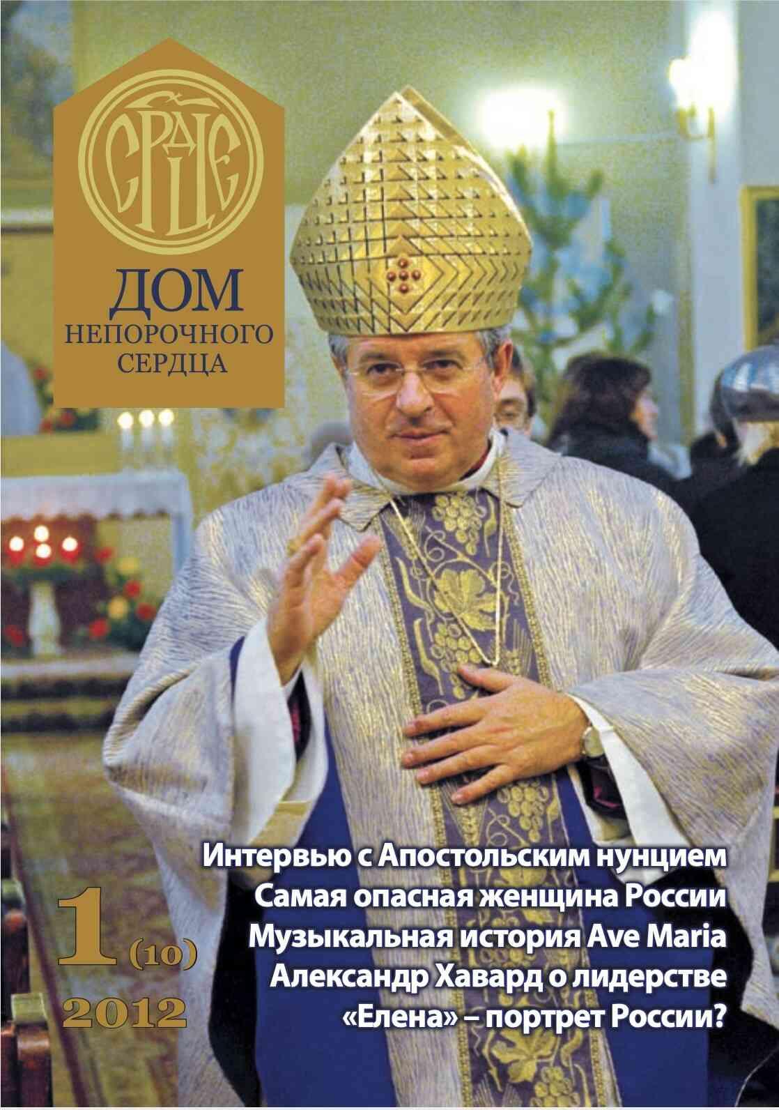 Журнал «Дом Непорочного Сердца» № 1 (10) 2012 год