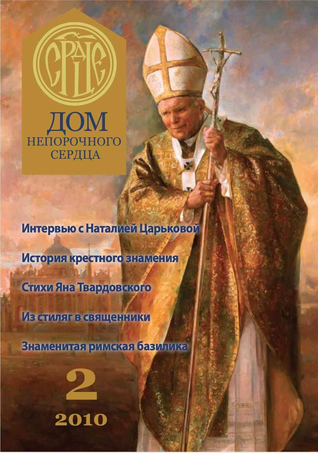Журнал «Дом Непорочного Сердца» № 1 (2) 2010 год