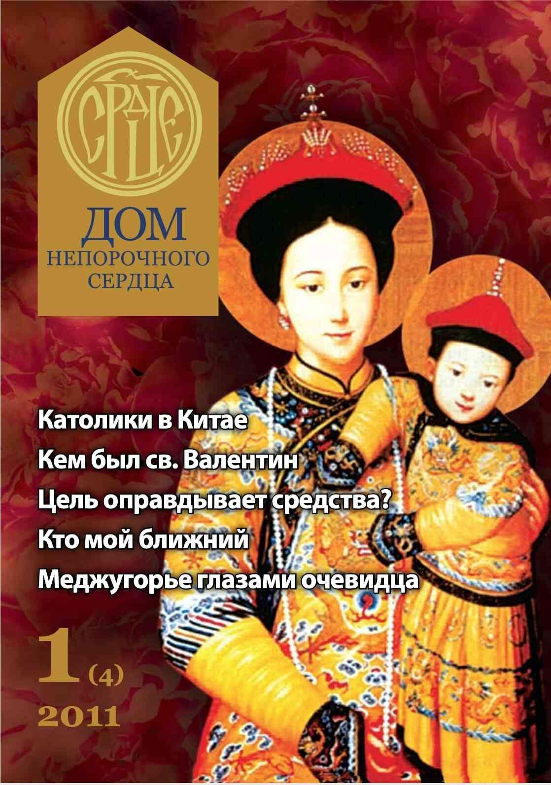 Журнал «Дом Непорочного Сердца» № 1 (4) 2011 год