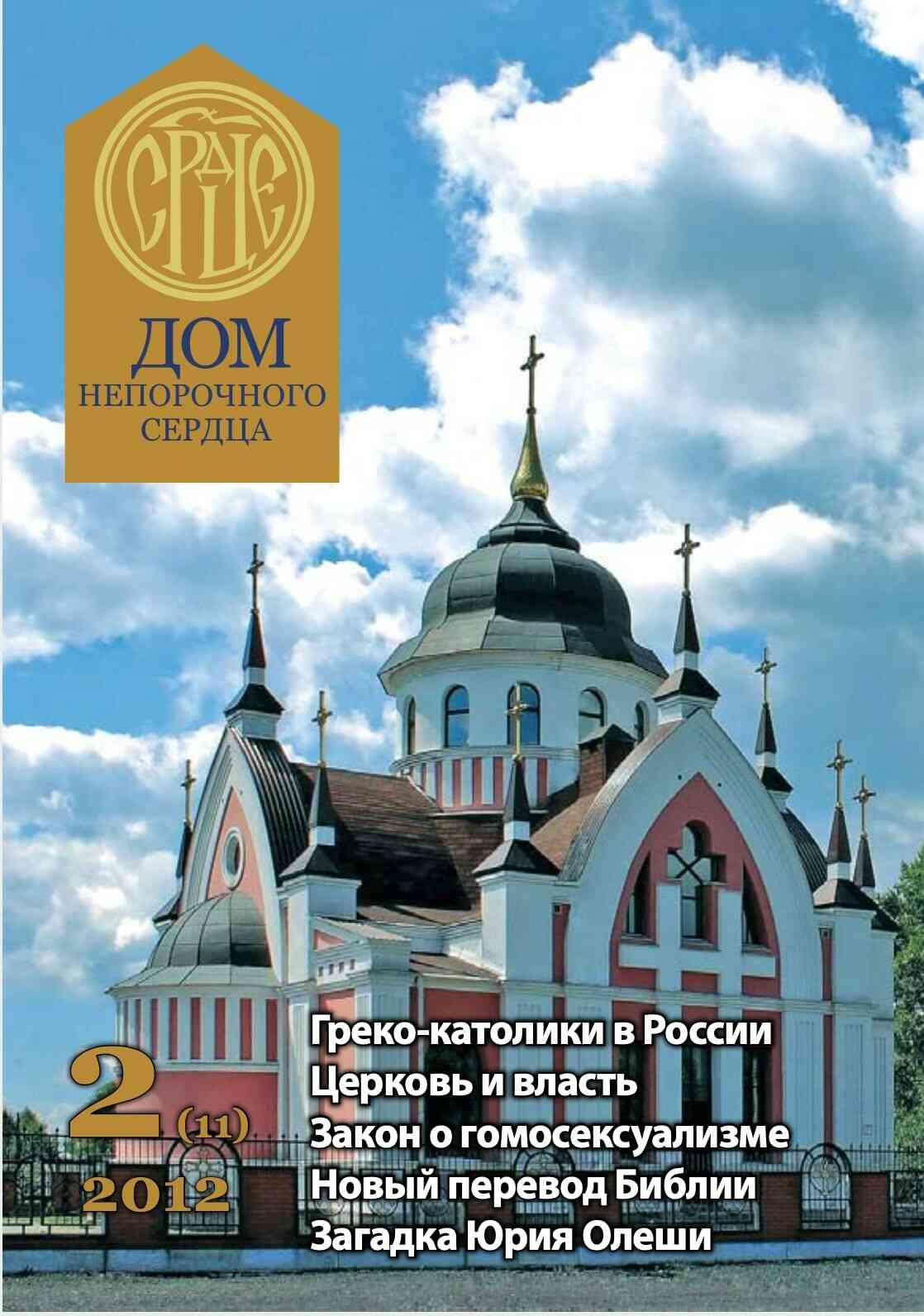 Журнал «Дом Непорочного Сердца» № 2 (11) 2012 год