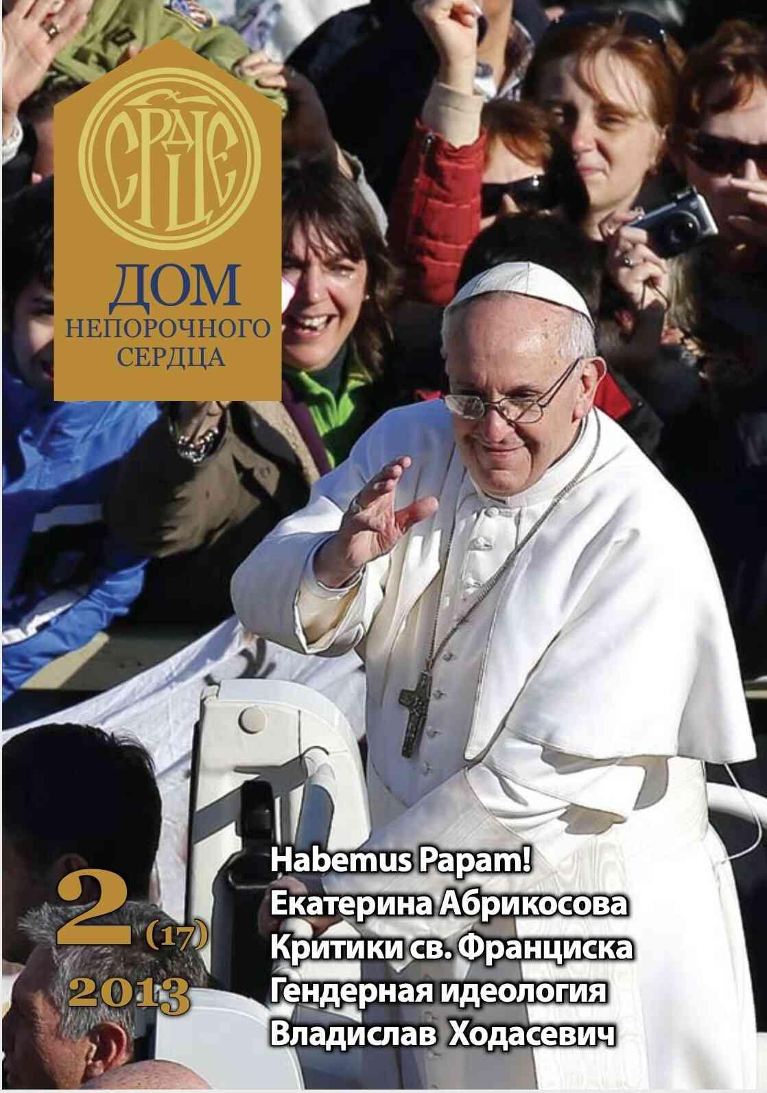 Журнал «Дом Непорочного Сердца» № 2 (17) 2013 год