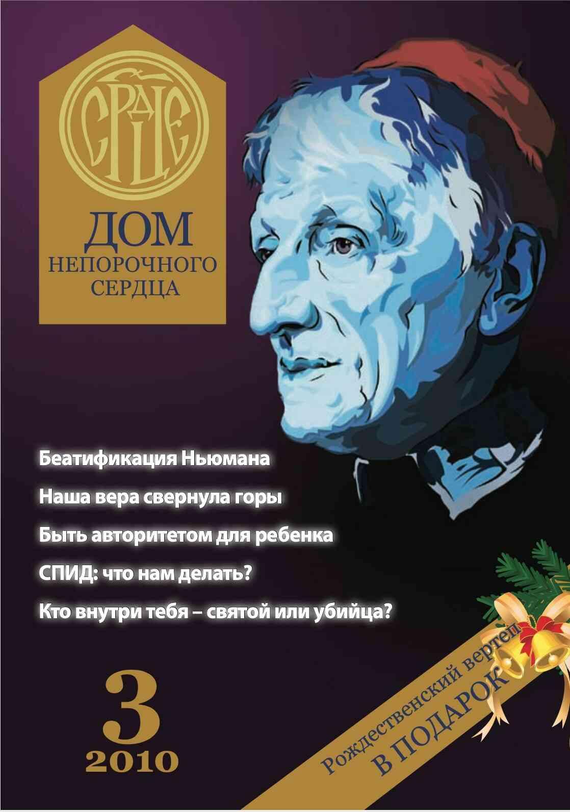 Журнал «Дом Непорочного Сердца» № 2 (3) 2010 год