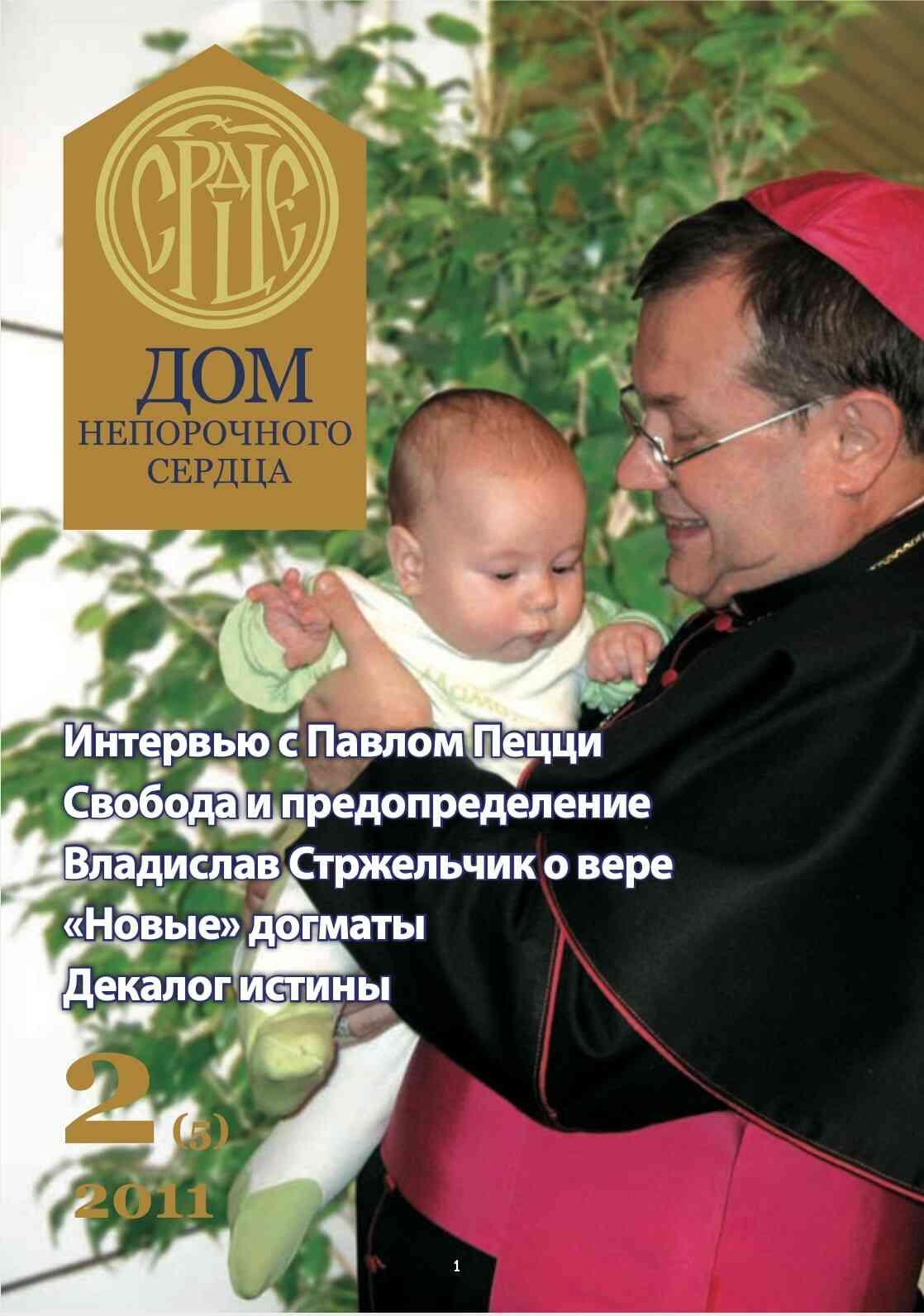Журнал «Дом Непорочного Сердца» № 2 (5) 2011 год