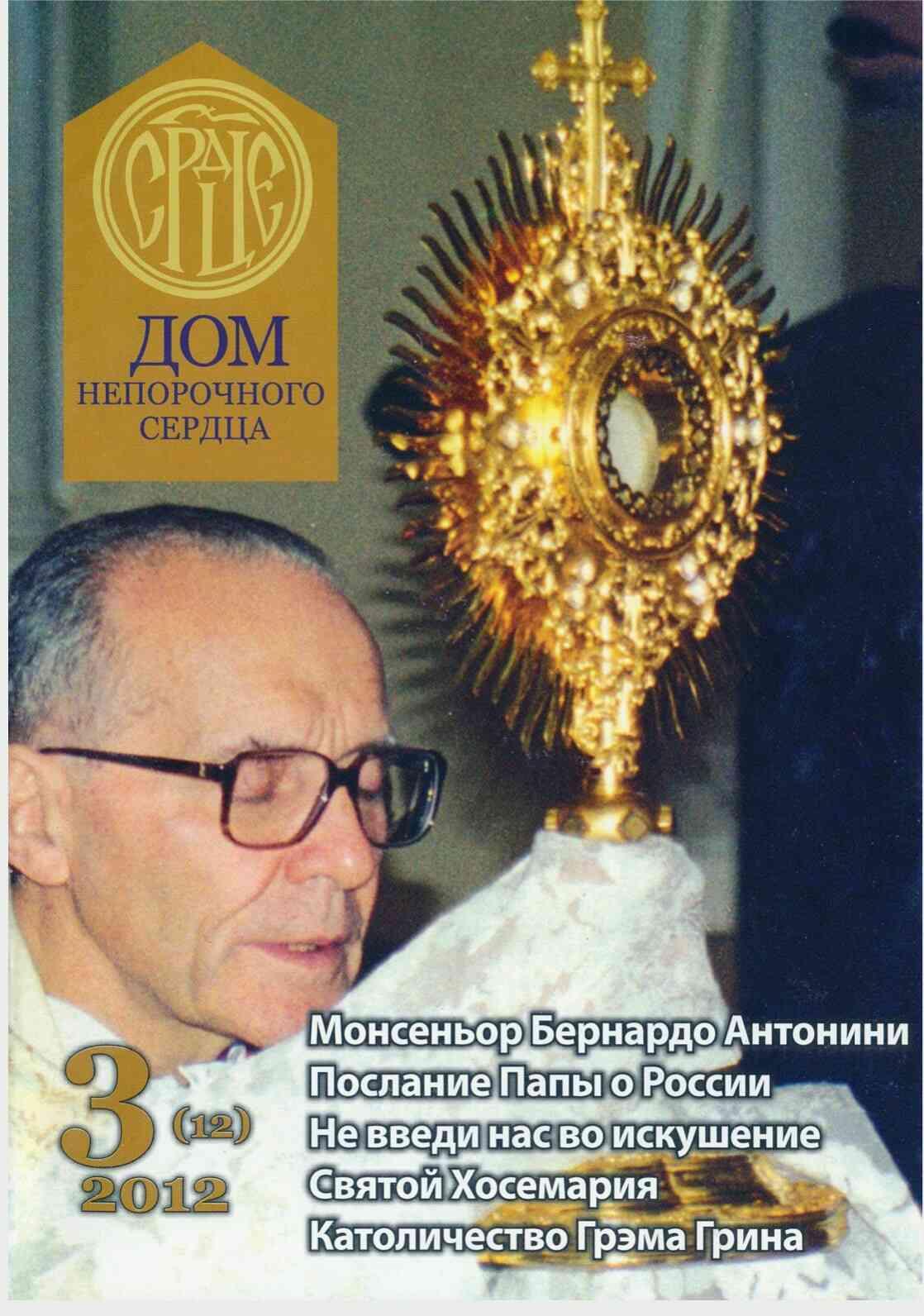Журнал «Дом Непорочного Сердца» № 3 (12) 2012 год