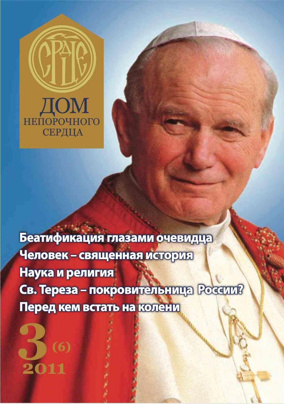 Журнал «Дом Непорочного Сердца» № 3 (6) 2011 год