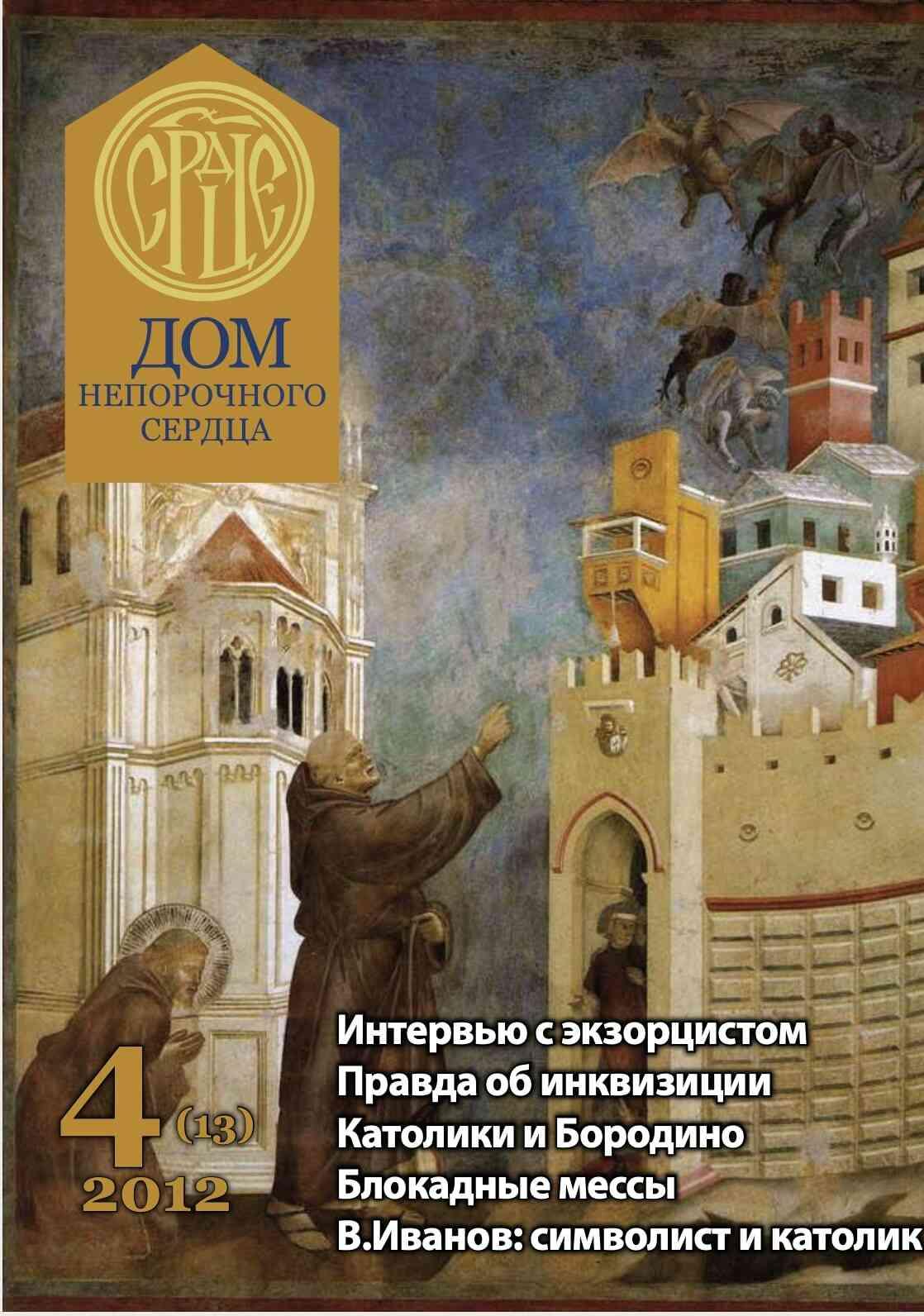 Журнал «Дом Непорочного Сердца» № 4 (13) 2012 год