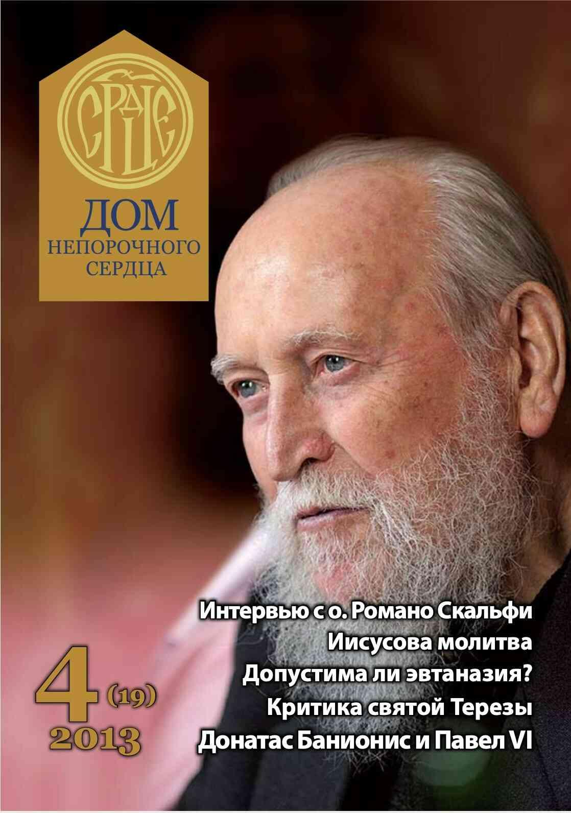 Журнал «Дом Непорочного Сердца» № 4 (19) 2013 год