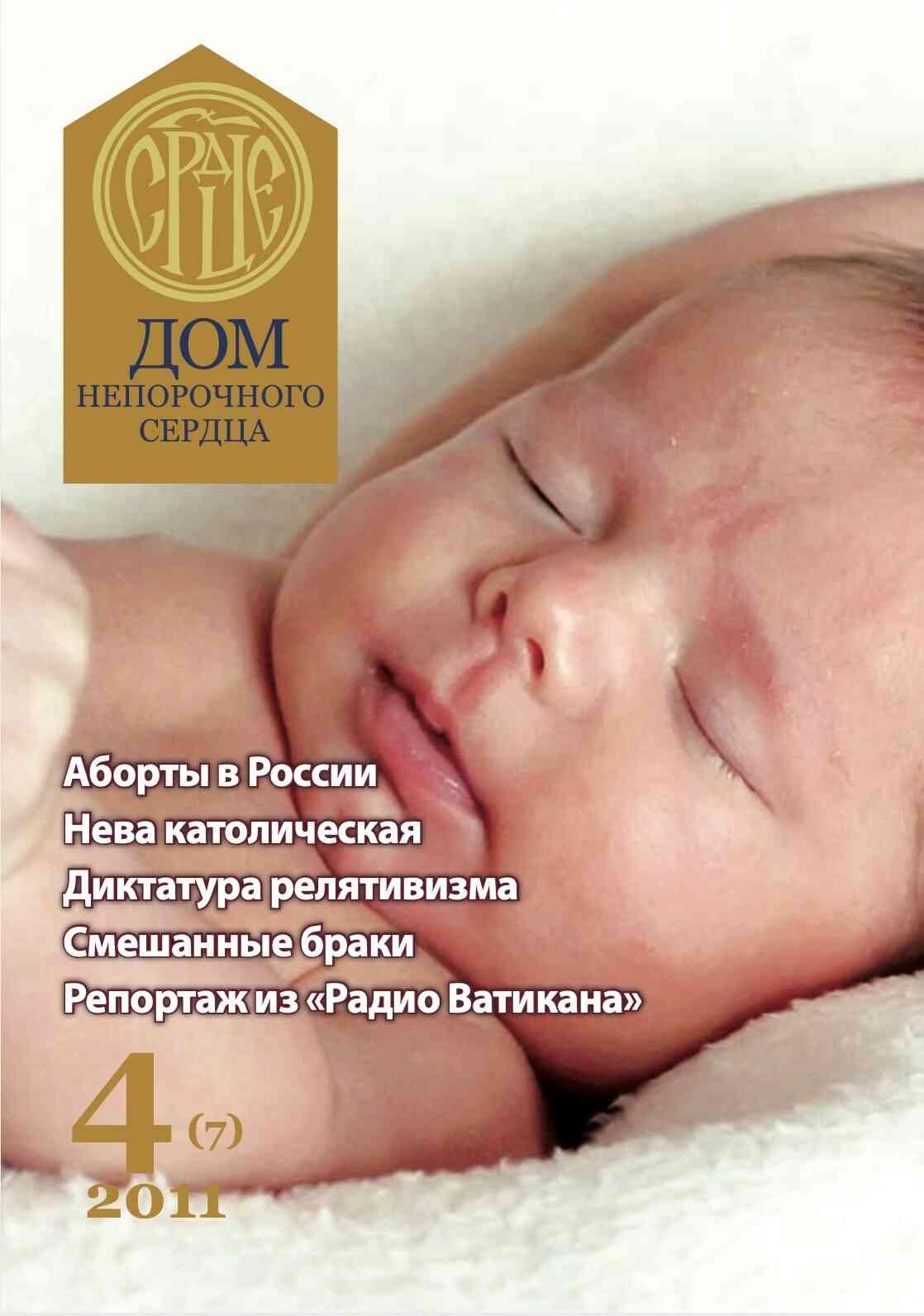 Журнал «Дом Непорочного Сердца» № 4 (7) 2011 год