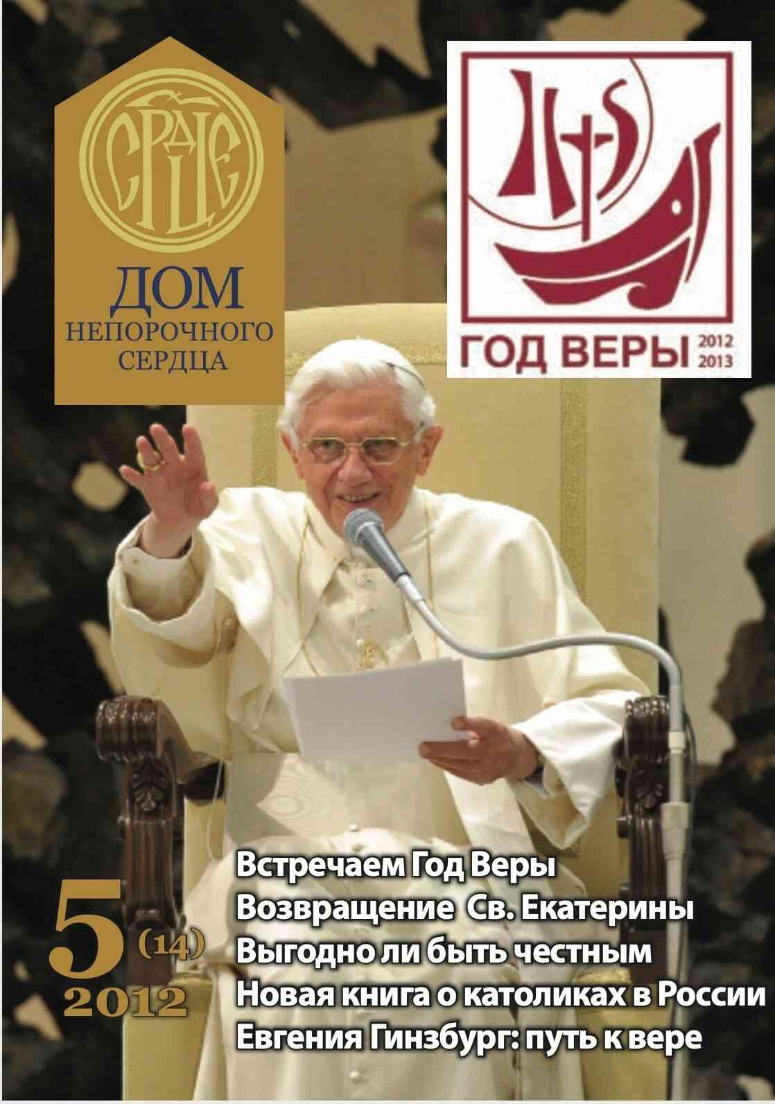 Журнал «Дом Непорочного Сердца» № 5 (14) 2012 год