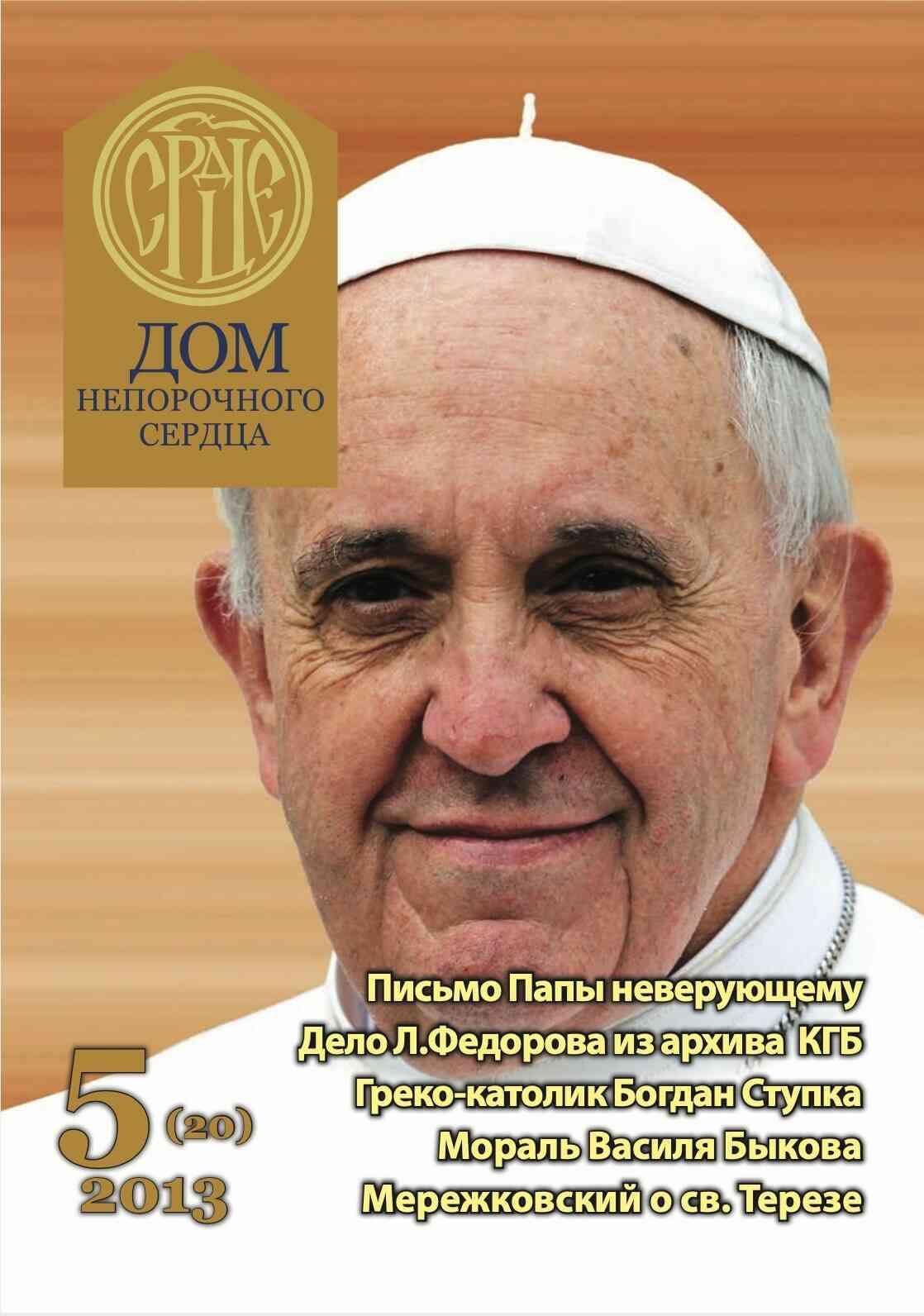 Журнал «Дом Непорочного Сердца» № 5 (20) 2013 год