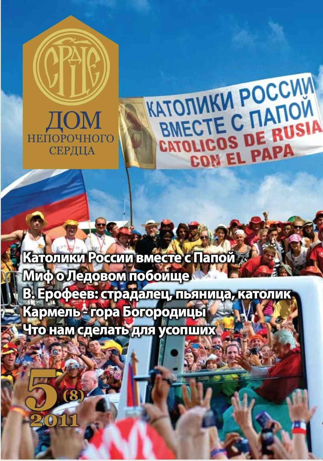 Журнал «Дом Непорочного Сердца» № 5 (8) 2011 год