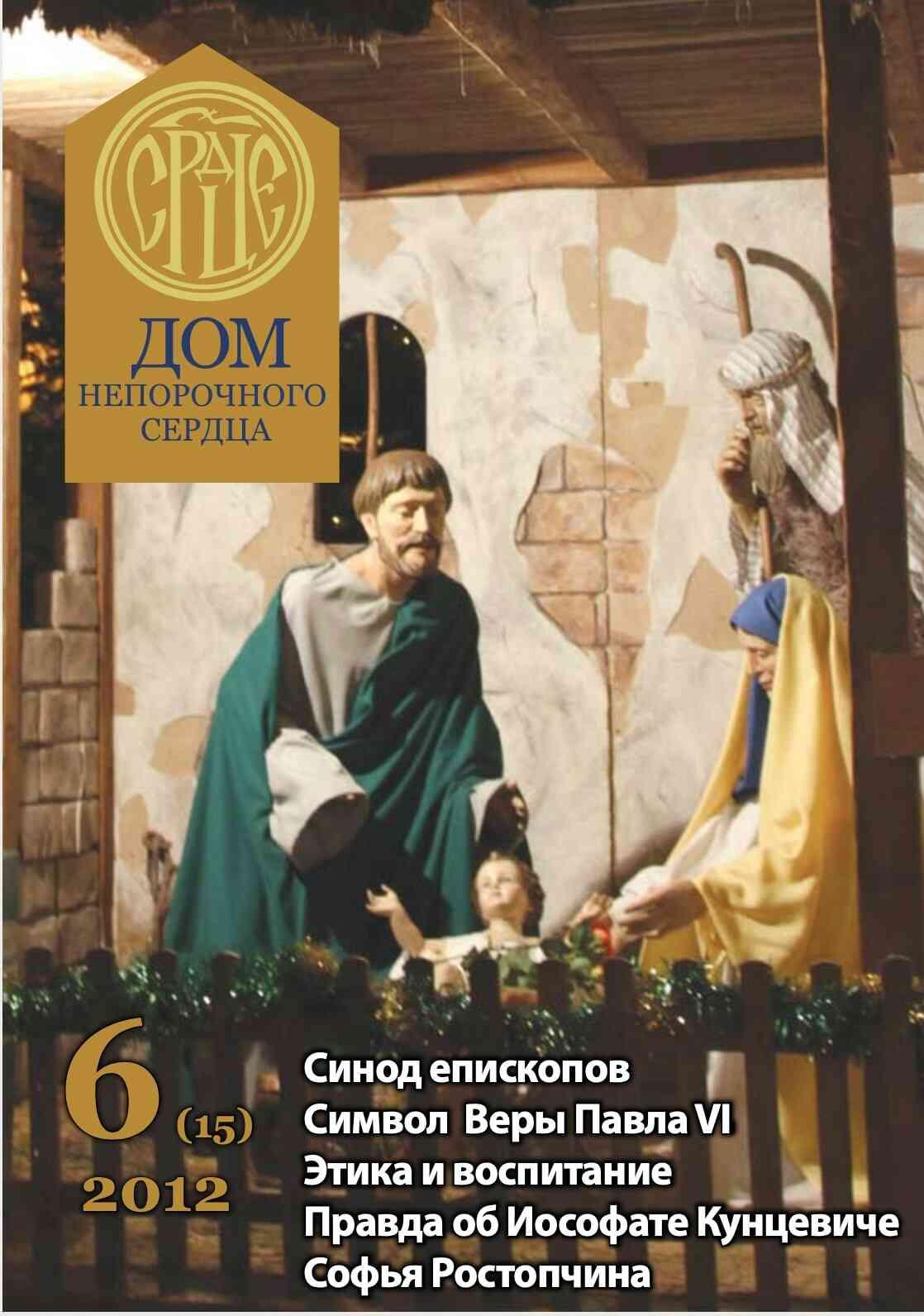 Журнал «Дом Непорочного Сердца» № 6 (15) 2012 год