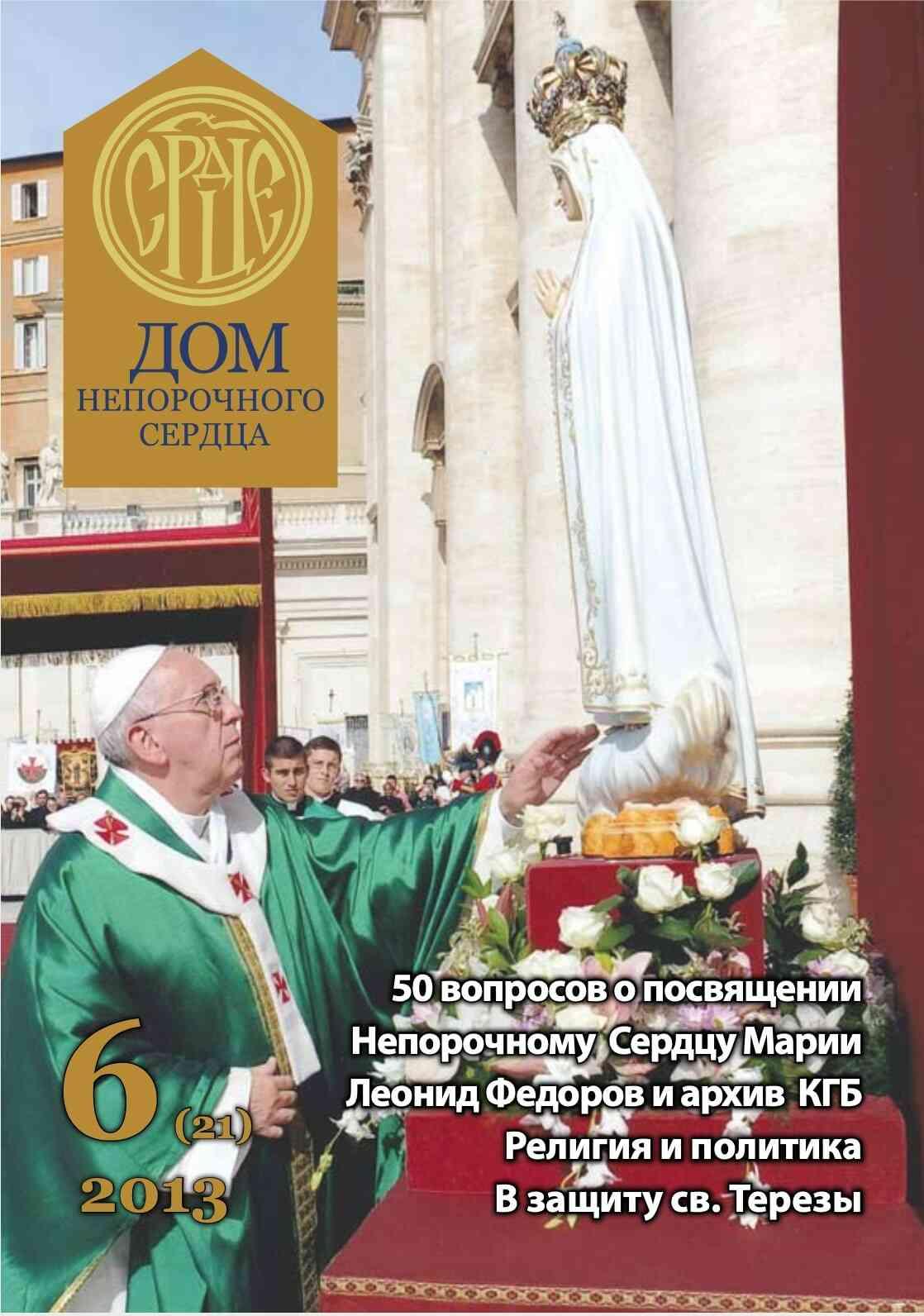 Журнал «Дом Непорочного Сердца» № 6 (21) 2013 год