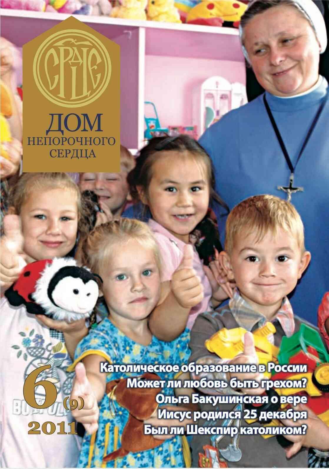 Журнал «Дом Непорочного Сердца» № 6 (9) 2011 год